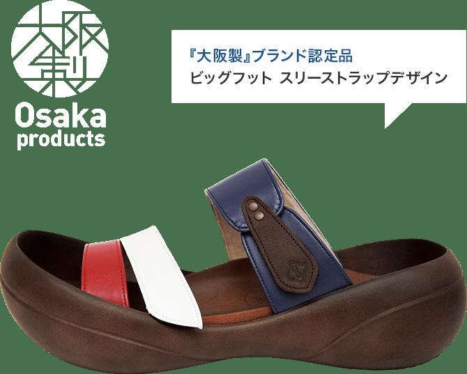 『大阪製』ブランド認定品ビッグフット スリーストラップデザイン