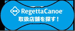 RegettaCanoe取扱店舗を探す!