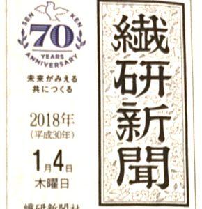 繊研新聞_18_105_3