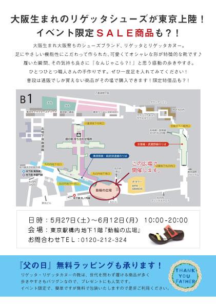 東京駅動輪用チラシ(ura)