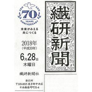 繊研新聞_RC用