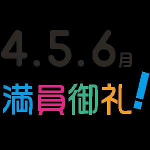 レッツ満員御礼_3