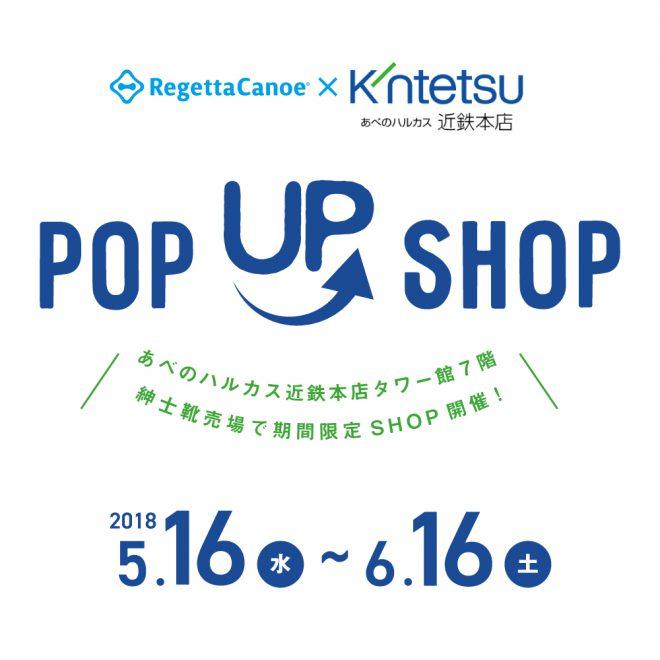 近鉄百貨店告知用_1.1