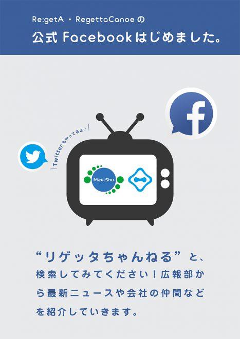 りげったちゃんねる_Facebook版_a3