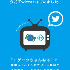 りげったちゃんねる_宣伝用ポスターa3