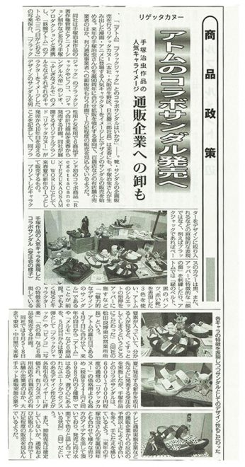 9:21_通販新聞