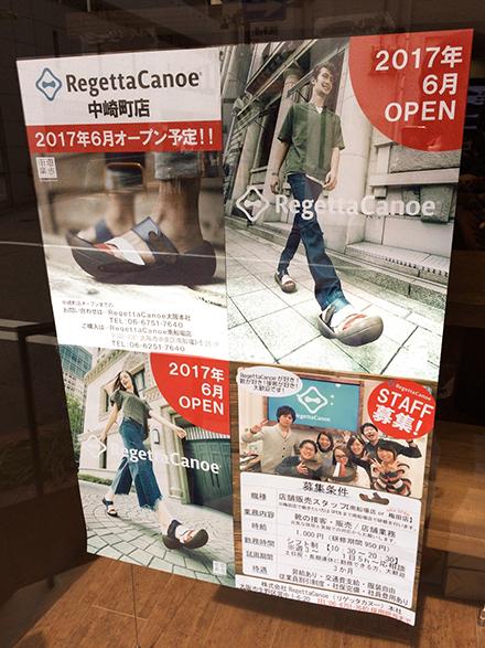 2017530 中崎町ポスティング_170531_0056