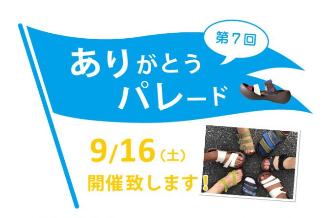 170916ありぱれ_01