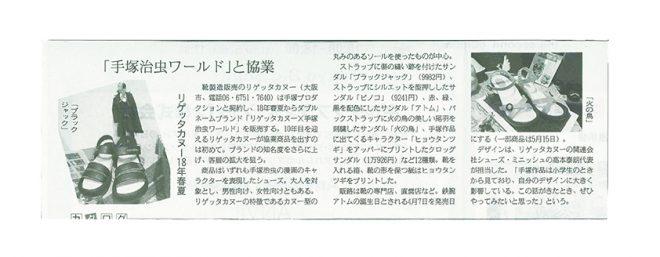 20170912繊研新聞