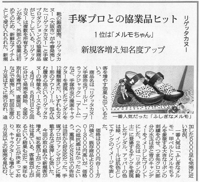 20180628_繊研新聞2