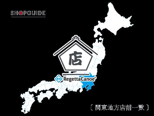 関東_500_