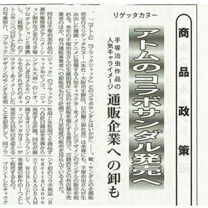通販新聞_facebook用