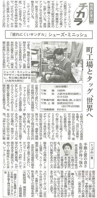20180306_日経新聞(関西経済)掲載_TVOニュースリアル連動企画
