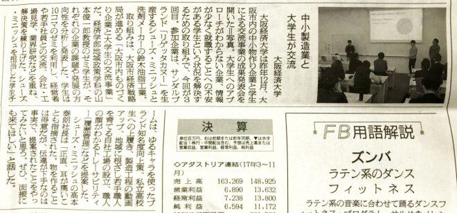 繊研新聞_1_4号