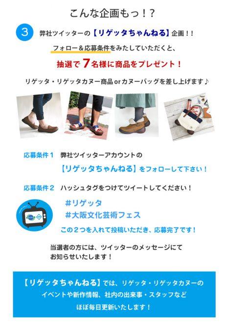 171029大阪文化芸術フェス_09_2
