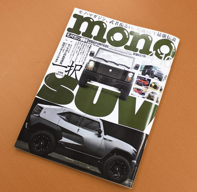 monoマガジン_表紙