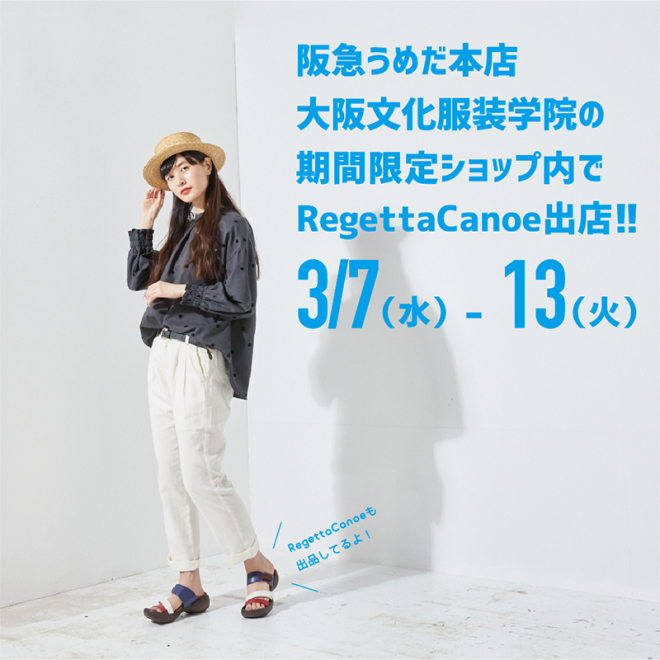 阪急イベント告知_new